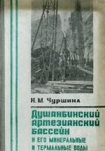 Душанбинский артезианский бассейн и его минеральные и термальные воды