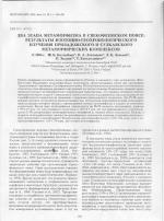 Два этапа метаморфизма в Свекофенском поясе: результаты изотопно-геохронологического изучения Приладожского и Сулкавкского метаморфических комплексов