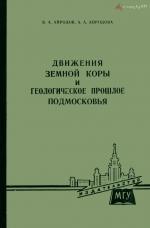 Движения земной коры и геологическое прошлое Подмосковья. Учебные геологические экскурсии в окрестностях Москвы