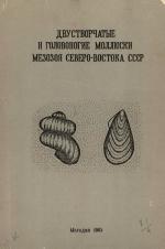Двустворчатые и головоногие моллюски мезозоя северо-востока СССР