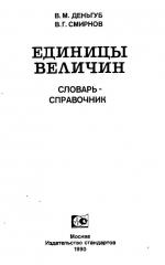 Единицы величин. Словарь-справочник