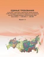 Единые требования к составу, структуре и форматам представления в НРС Роснедра комплектов цифровых материалов листов Государственных геологических карт масштабов 1 : 1 000 000 и 1 : 200 000. Версия 1.5