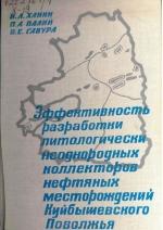Эффективность разработки литологически неоднородных коллекторов нефтяных месторождений Куйбышевского Поволжья