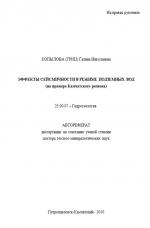 Эффекты сейсмичности в режиме подземных вод (на примере Камчатского региона)