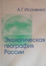 Экологическая география России