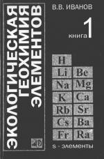 Экологическая геохимия элементов. Справочник в 6 томах. Том 1. S-элементы
