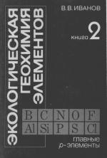 Экологическая геохимия элементов. Справочник в 6 томах. Том 2. Главные p-элементы