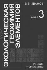 Экологическая геохимия элементов. Справочник в 6 томах. Том 3. Редкие p-элементы