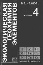Экологическая геохимия элементов. Справочник в 6 томах. Том 4. Главные d-элементы