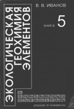 Экологическая геохимия элементов. Справочник в 6 томах. Том 5. Редкие d-элементы