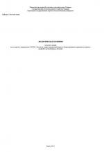 Экологическая геохимия. Конспект лекций