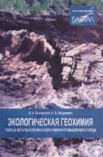 Экологическая геохимия. Тяжелые металлы в почвах в зоне влияния промышленного города. Учебное пособие