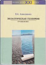 Экологическая геохимия