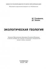 Экологическая геология. Учебник