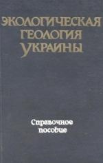 Экологическая геология Украины