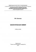 Экологическая химия. Учебное пособие