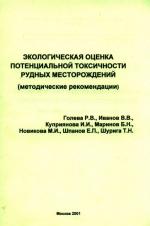 Экологическая оценка потенциальной токсичности рудных месторождений. Методические рекомендации