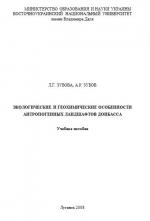 Экологические и геохимические особенности антропогенных ландшафтов Добасса