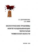 Экологические проблемы нефтегазодобывающих территорий Тюменской области
