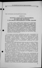 Экология и фациальная приуроченность двустворчатых моллюсков в Силурийско-Раннедевонском бассейне Подолии