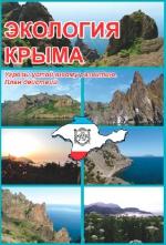 Экология Крыма. Угрозы устойчивому развитию. Пан действий