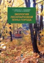 Экология лесопарковой зоны