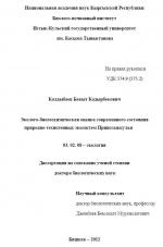 Эколого-биогеохимическая оценка современного состояния природно-техногенных экосистем Прииссыккулья