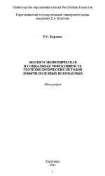 Эколого-экономическая и социальная эффективность геотехнологических методов добычи полезных ископаемых