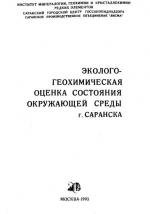 Эколого-геохимическая оценка состояния окружающей среды г.Саранска