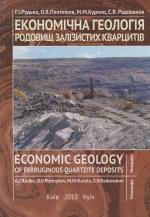 Экономическая геология месторождений железистых кварцитов