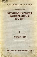 Экономическая минералогия СССР. Том I. Армянская ССР