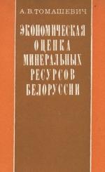 Экономическая оценка минеральных ресурсов Белоруссии