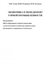 Экономика и менеджмент горной промышленности