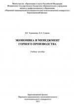 Экономика и менеджмент горного производства: