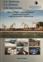 Экономика и организация нефтепромысловых объектов