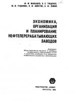 Экономика, организация и планирование нефтеперерабатывающих заводов