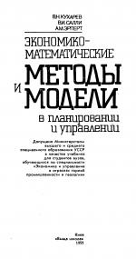 Экономико-математические методы и модели в планировании и управлении : Учебник
