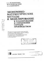 Экономико-математические методы и моделирование в планировании и управлении горным производством