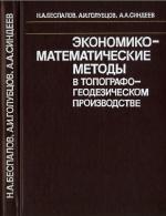 Экономико-математические методы в топографо-геодезическом производстве