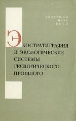 Экостратиграфия и экологические системы геологического прошлого. Труды XXII сесси Всесоюзного палеонтологического общества