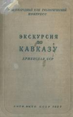 Экскурсия по Кавказу. Армянская ССР