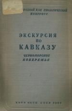 Экскурсия по Кавказу. Черноморское Побережье