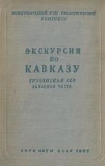 Экскурсия по Кавказу. Грузинская ССР. Западная часть