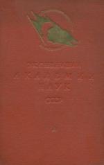 Экспедиции Академии наук СССР 1934 год