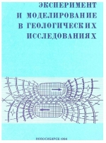 Эксперимент и моделирование в геологических исследованиях. Сборник научных трудов