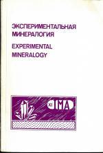 Экспериментальная минералогия