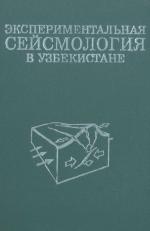 Экспериментальная сейсмология в Узбекистане