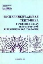 Экспериментальная тектоника в решении задач теоретической и практической геологии. Тезисы докладов Всесоюзного симпозиума 13-15 октября 1982 г.