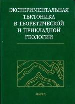 Экспериментальная тектоника в теоретической и прикладной геологии