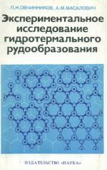 Экспериментальное исследование гидротермального рудообразования